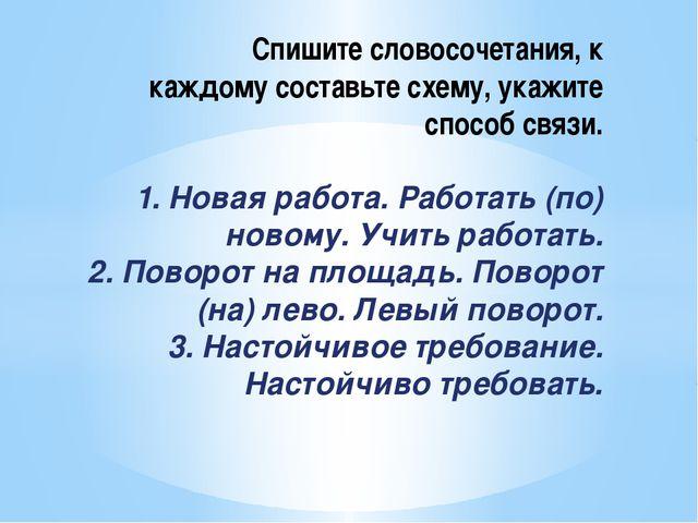 Спишите словосочетания, к каждому составьте схему, укажите способ связи. 1....