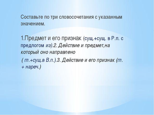 Составьте по три словосочетания с указанным значением.  1.Предмет и его...