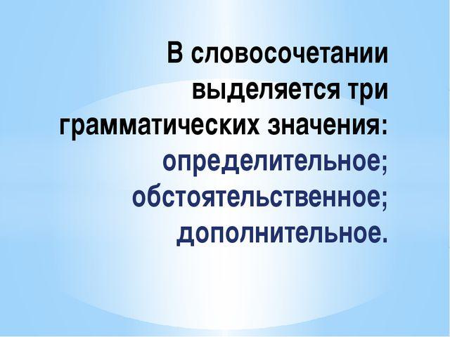 В словосочетании выделяется три грамматических значения: определительное; об...