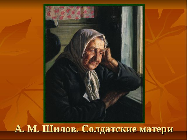 А. М. Шилов. Солдатские матери
