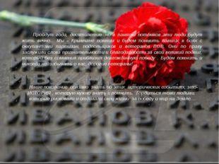 Пройдут года, десятилетие ,но в памяти потомков эти люди будут жить вечно...