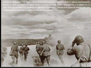 Крымская операция 1944 года — наступательная операция советских войск с цель