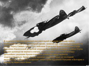 В результате Нижнеднепровской наступательной операции советские войска блоки