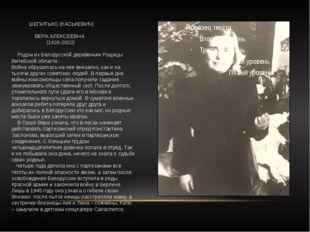 ШЕПИТЬКО (КАСЬКЕВИЧ) ВЕРА АЛЕКСЕЕВНА (1926-2003) Родом из Белорусской дереве