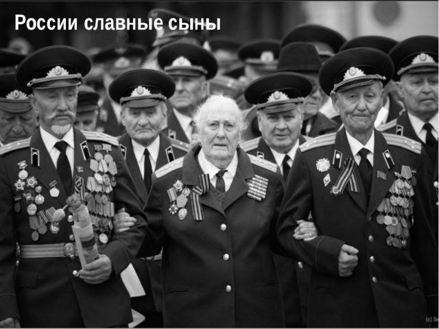 России славные сыны