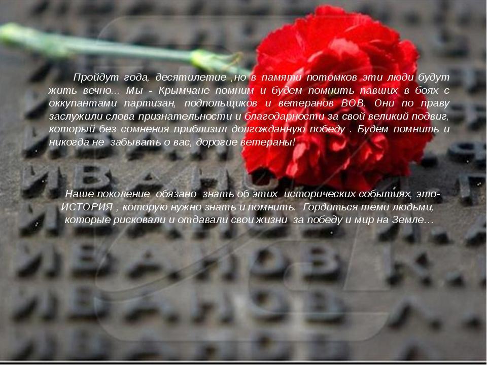 Пройдут года, десятилетие ,но в памяти потомков эти люди будут жить вечно......