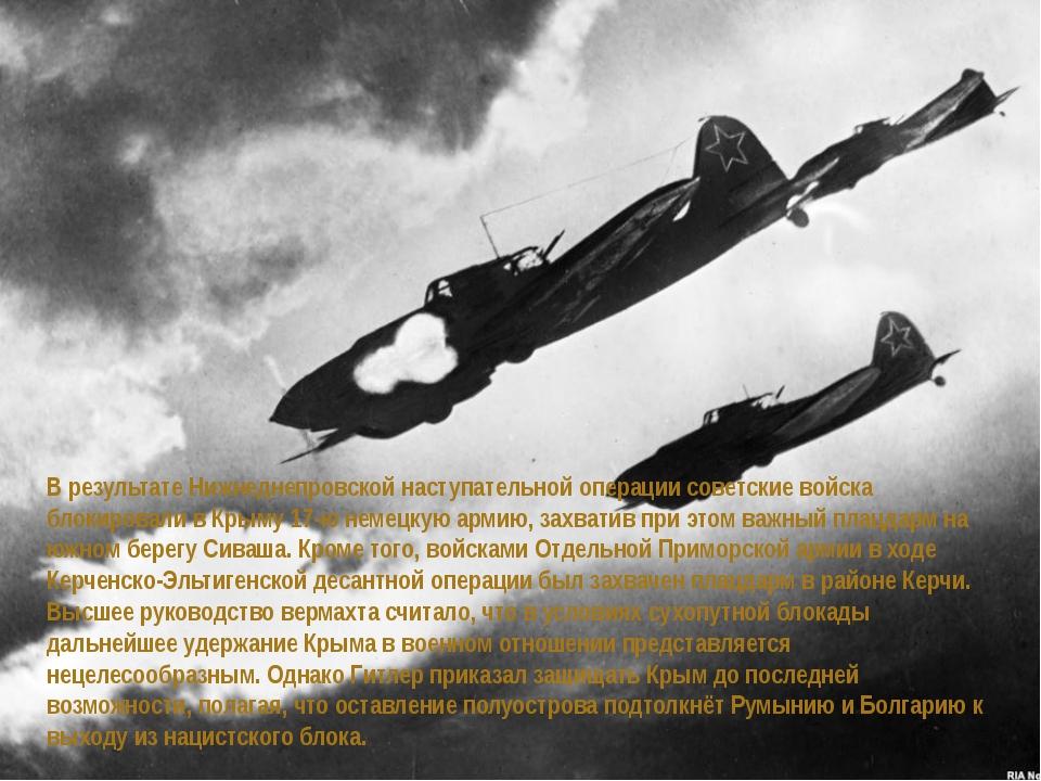 В результате Нижнеднепровской наступательной операции советские войска блоки...