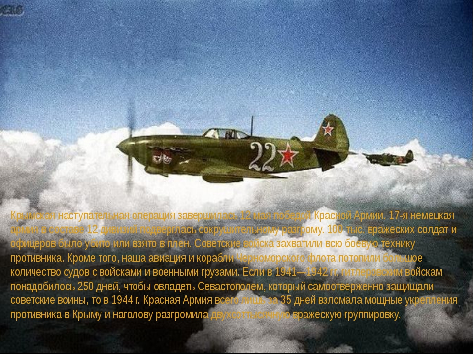 Крымская наступательная операция завершилась 12 мая победой Красной Армии. 1...