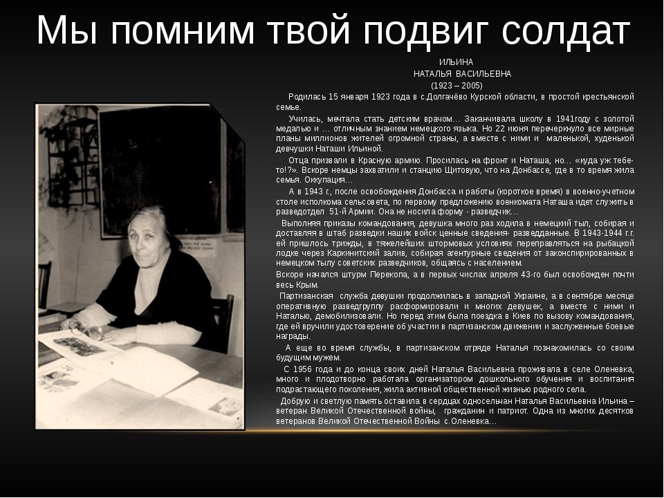 ИЛЬИНА НАТАЛЬЯ ВАСИЛЬЕВНА (1923 – 2005) Родилась 15 января 1923 года в с.Дол...