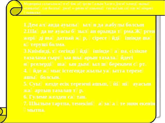Медицина саласына көп еңбек сіңірген ғалым Халел Досмұхамедұлының «танысың са...