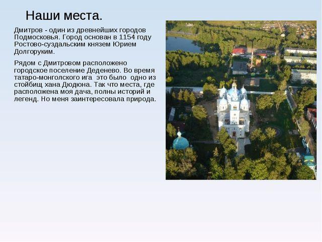 Наши места. Дмитров - один из древнейших городов Подмосковья. Город основан в...