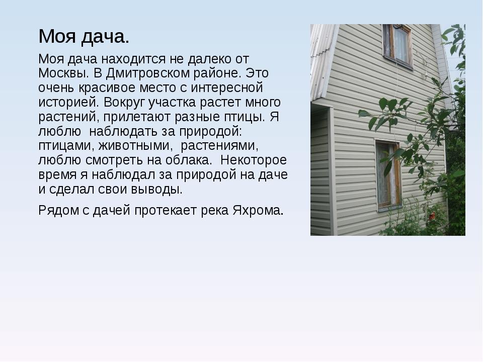 Моя дача. Моя дача находится не далеко от Москвы. В Дмитровском районе. Это о...