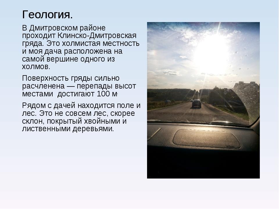 Геология. В Дмитровском районе проходит Клинско-Дмитровская гряда. Это холмис...