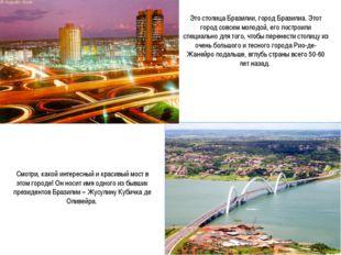 Смотри, какой интересный и красивый мост в этом городе! Он носит имя одного и