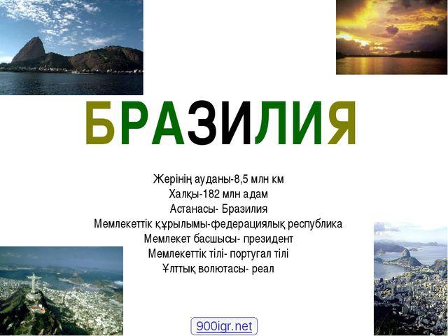 Жерінің ауданы-8,5 млн км Халқы-182 млн адам Астанасы- Бразилия Мемлекеттік қ...