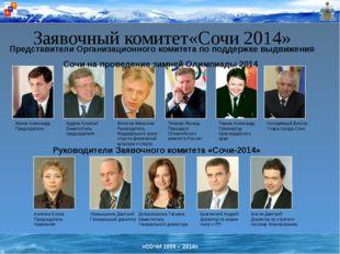 Заявочный комитет«Сочи 2014» Представители Организационного комитета по подде