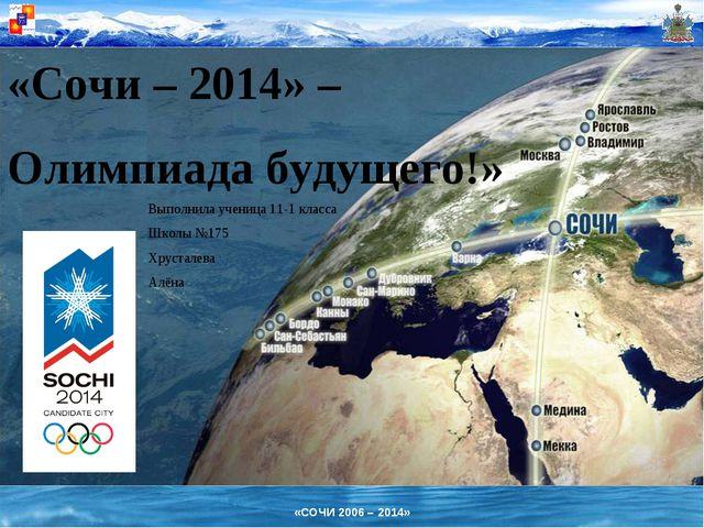 «Сочи – 2014» – Олимпиада будущего!» Выполнила ученица 11-1 класса Школы №175...