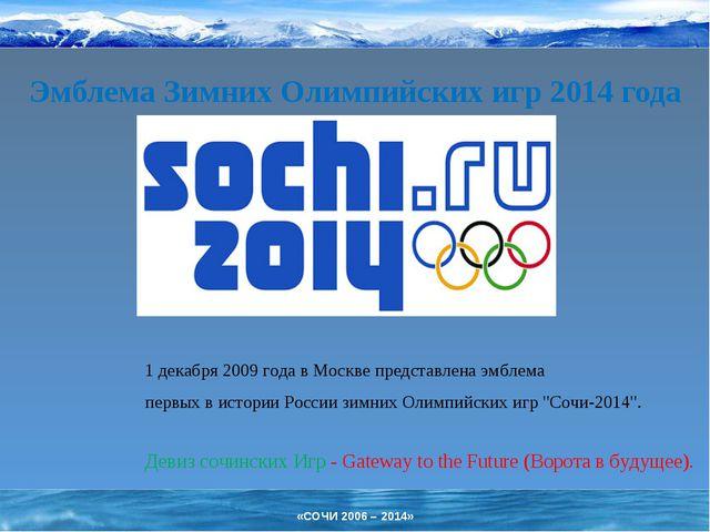 Эмблема Зимних Олимпийских игр 2014 года 1 декабря 2009 года в Москве предста...