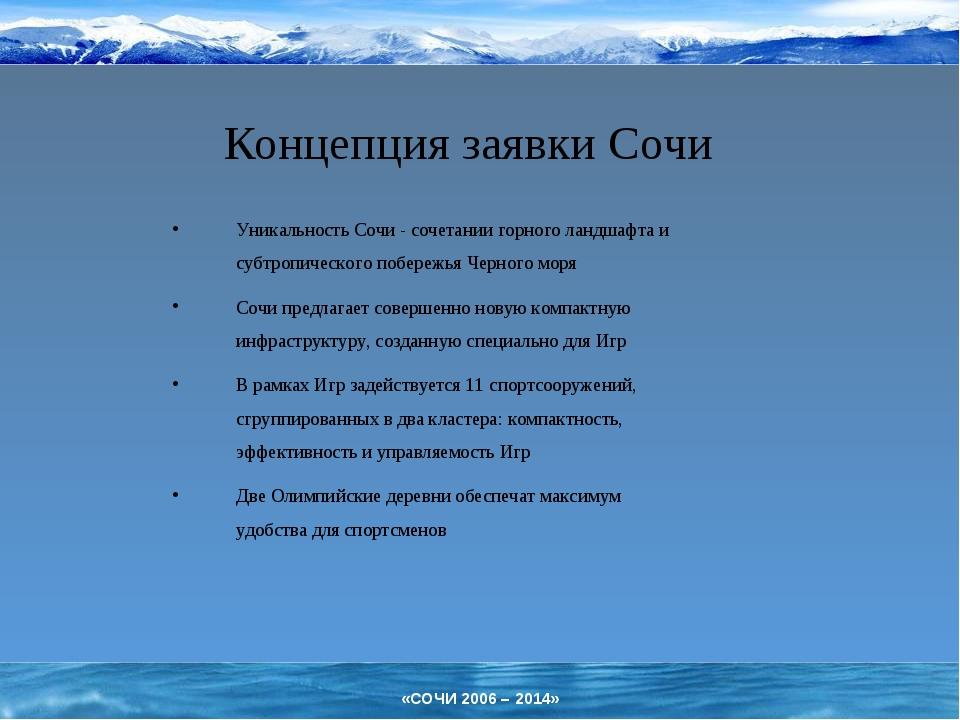 Концепция заявки Сочи Уникальность Сочи - сочетании горного ландшафта и субтр...