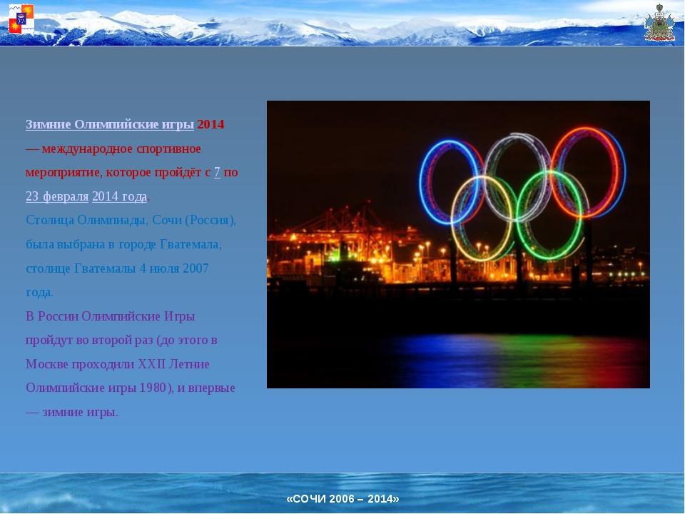 презентация: зимнея олимпиада в сочи событием жизни художника