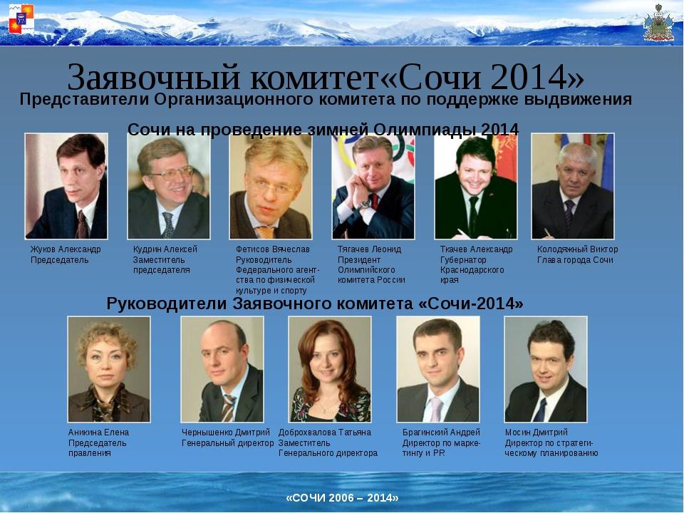 Заявочный комитет«Сочи 2014» Представители Организационного комитета по подде...