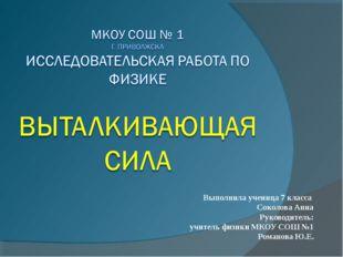 Выполнила ученица 7 класса Соколова Анна Руководитель: учитель физики МКОУ СО