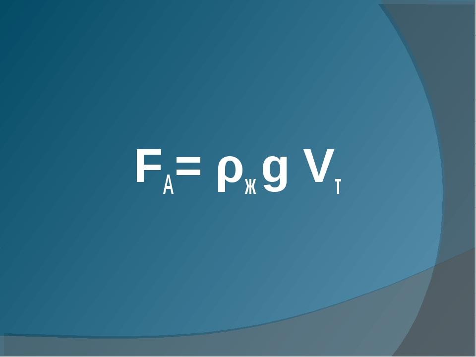 FА= ρж g Vт