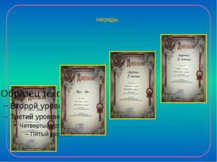 награды Районный конкурс «Играй, мой баян, в родном Приазовье»