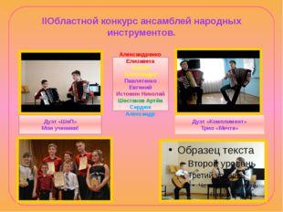 IIОбластной конкурс ансамблей народных инструментов. Александренко Елизавета