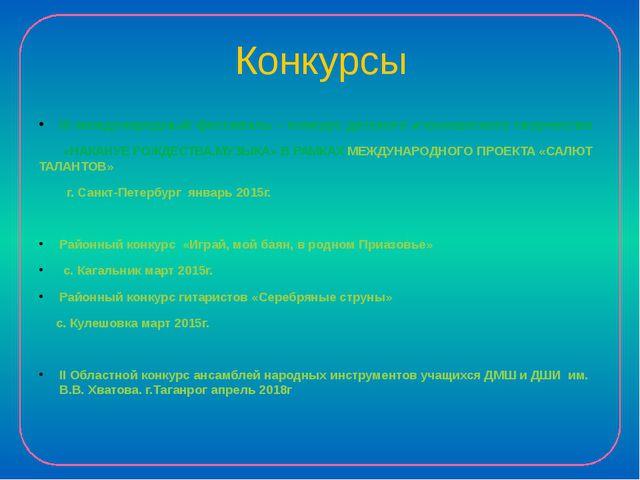 Конкурсы III международный фестиваль – конкурс детского и юношеского творчест...