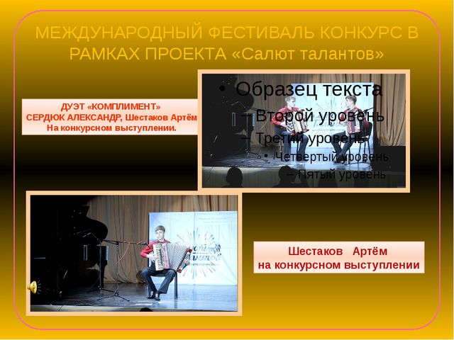 ДУЭТ «КОМПЛИМЕНТ» СЕРДЮК АЛЕКСАНДР, Шестаков Артём На конкурсном выступлении....