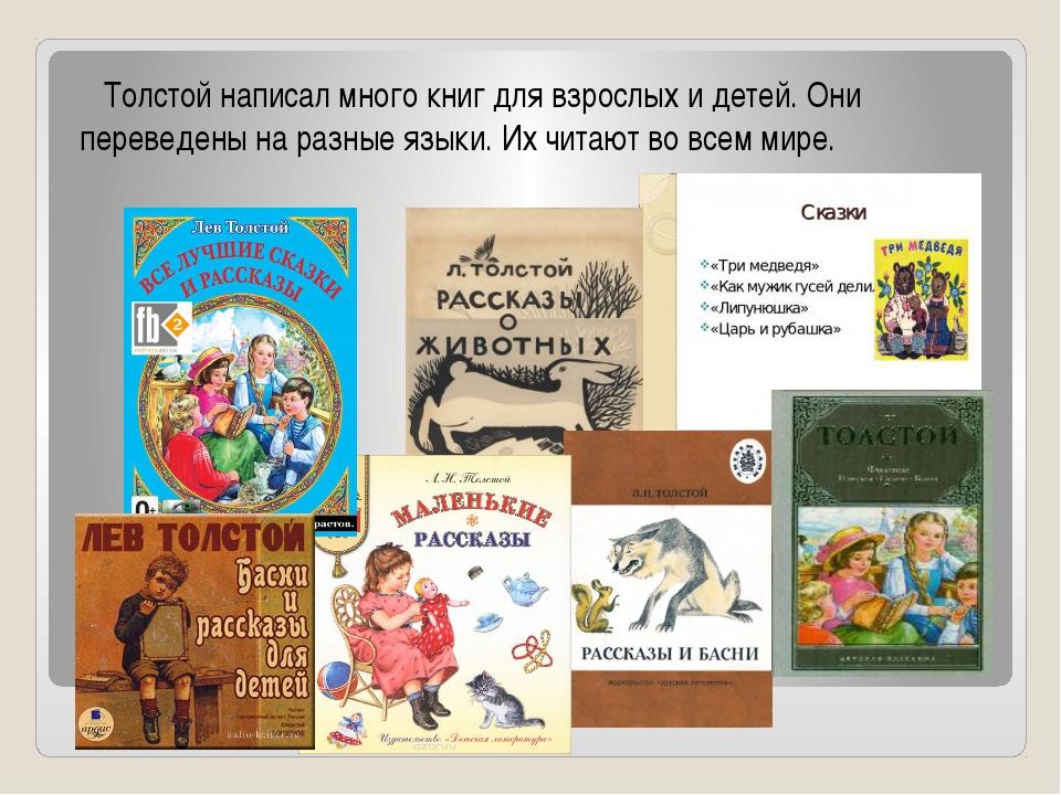 книги льва толстого список которых особенно
