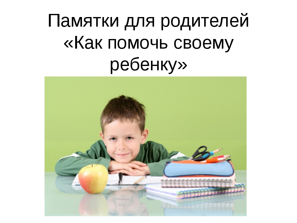 Памятки для родителей «Как помочь своему ребенку»