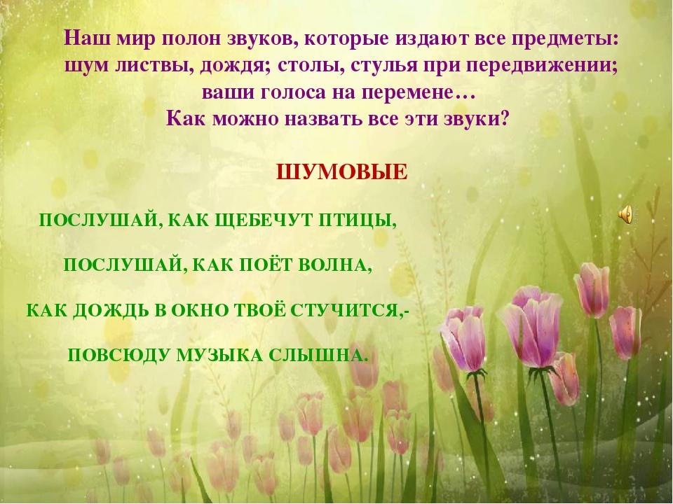 Наш мир полон звуков, которые издают все предметы: шум листвы, дождя; столы,...