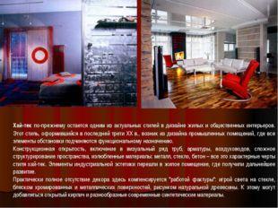 Хай-тек по-прежнему остается одним из актуальных стилей в дизайне жилых и