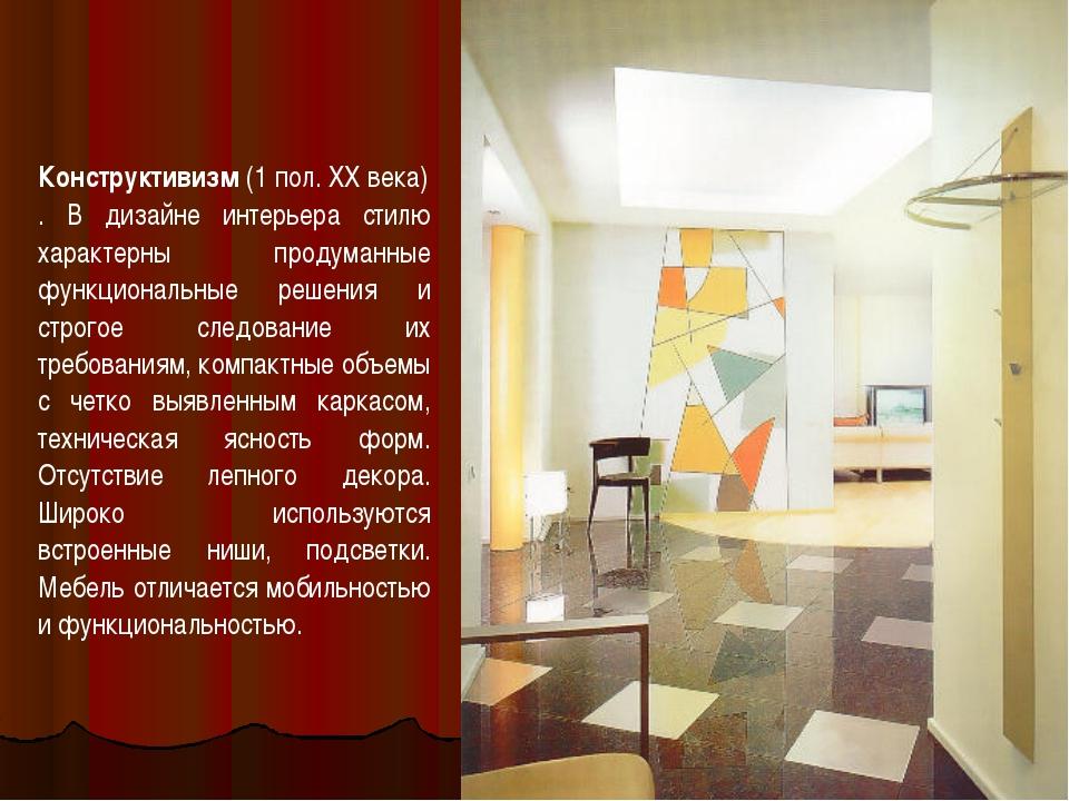 Конструктивизм(1пол.ХХвека). В дизайне интерьера стилю характерны продум...