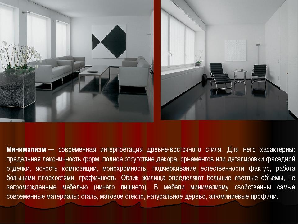 Минимализм— современная интерпретация древне-восточного стиля. Для него хар...
