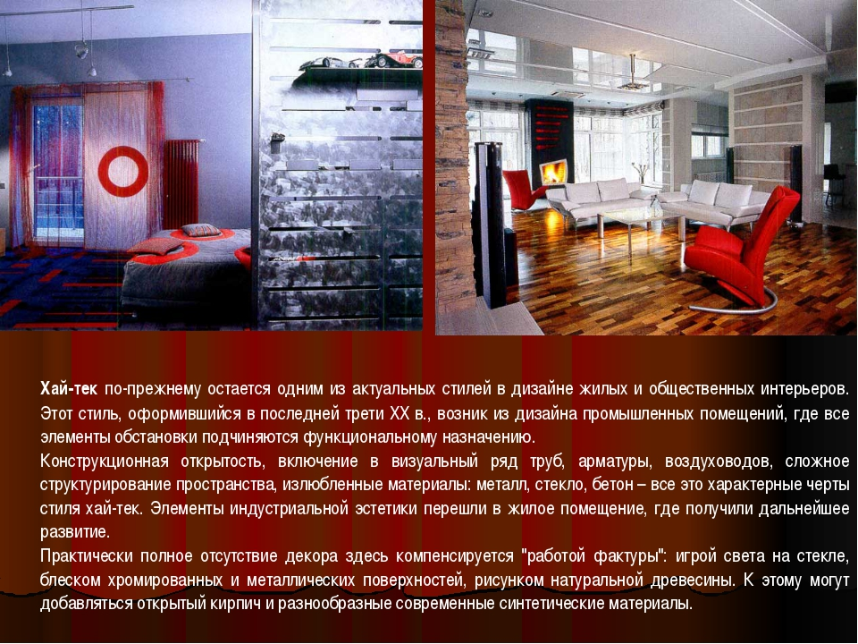 Хай-тек по-прежнему остается одним из актуальных стилей в дизайне жилых и...