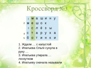 Кроссворд №3 1. Ждали … с капустой 2. Ипатьева Ольге сунула в руку … 3. Ипать
