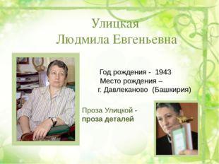 Год рождения - 1943 Место рождения – г. Давлеканово (Башкирия) Улицка