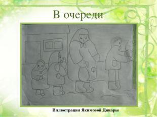 В очереди Иллюстрация Якимовой Динары