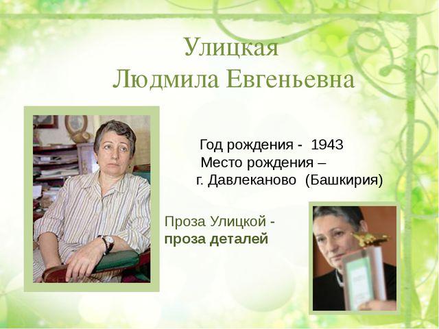 Год рождения - 1943 Место рождения – г. Давлеканово (Башкирия) Улицка...