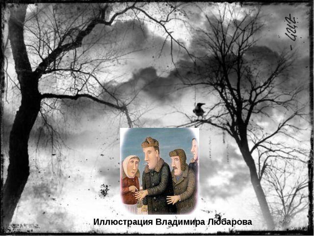 Иллюстрация Владимира Любарова