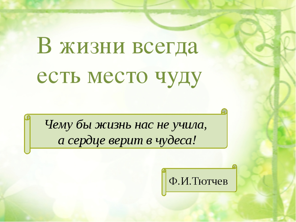В жизни всегда есть место чуду Чему бы жизнь нас не учила, а сердце верит в ч...