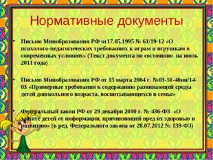 Нормативные документы Письмо Минобразования РФ от17.05.1995 № 61/19-12 «О пси