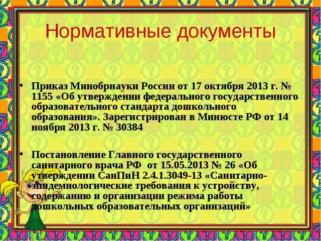 Нормативные документы Приказ Минобрнауки России от 17 октября 2013 г. № 1155...