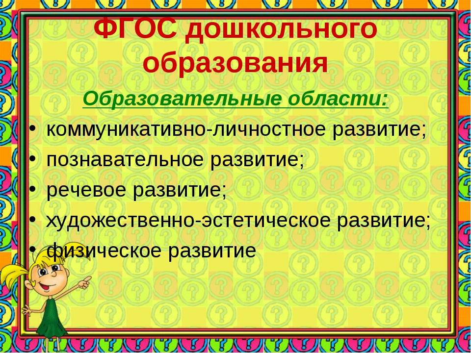 ФГОС дошкольного образования Образовательные области: коммуникативно-личностн...