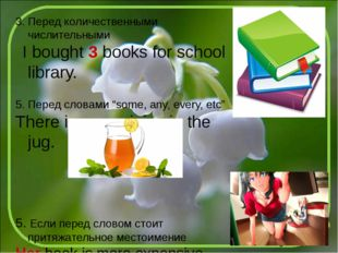Перед количественными числительными I bought 3 books for school library. Пере