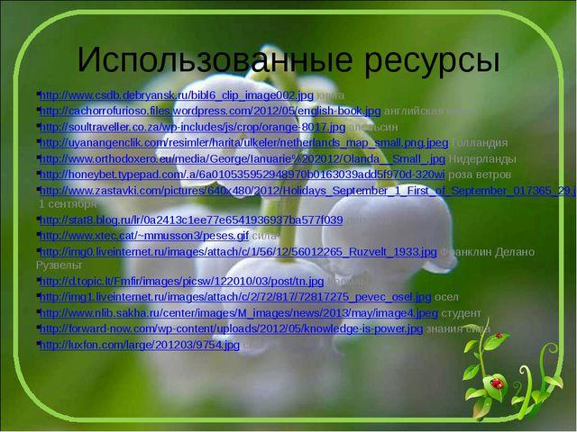 Использованные ресурсы http://www.csdb.debryansk.ru/bibl6_clip_image002.jpg к...