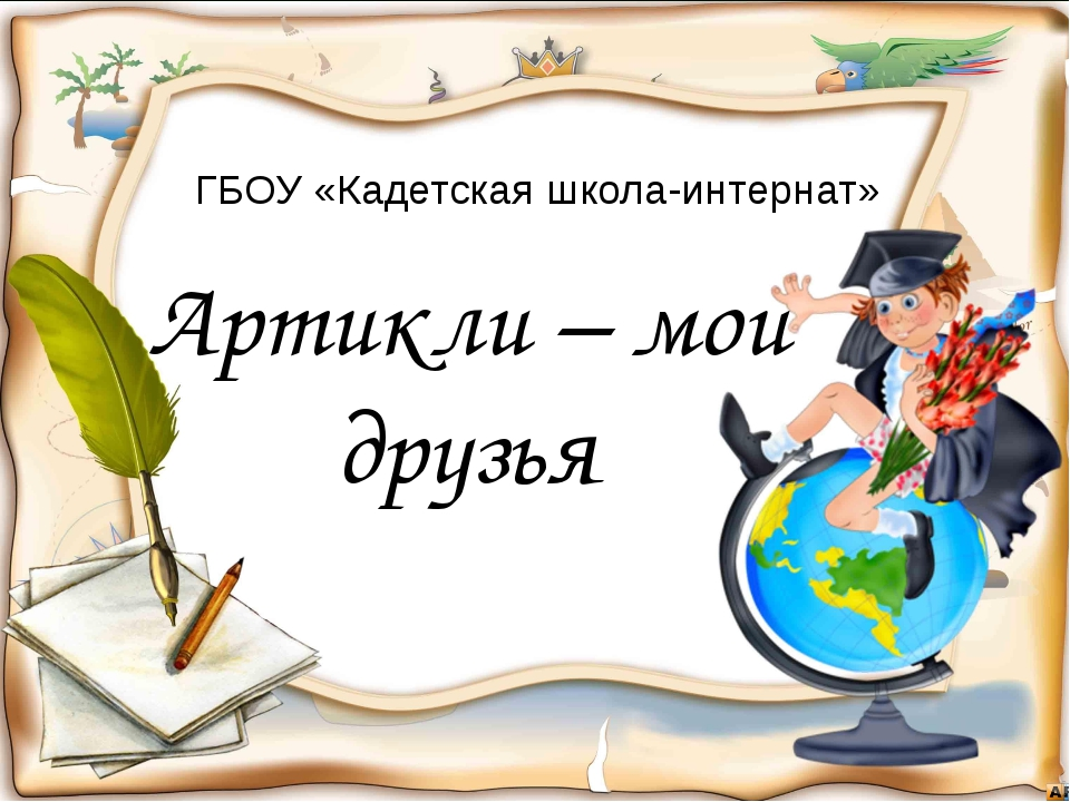 Артикли – мои друзья ГБОУ «Кадетская школа-интернат»